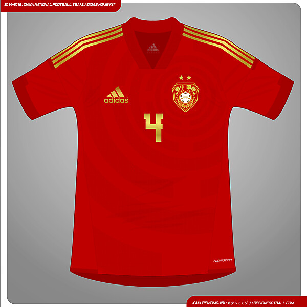 2014 China National Team - Adidas Home Shirt