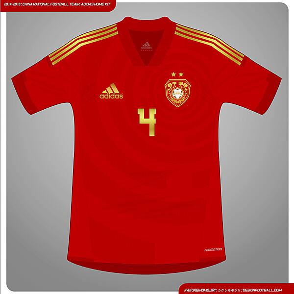 2014 China National Team - Adidas Home Shirt